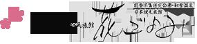 石川県七尾市和倉温泉 海の幸を堪能