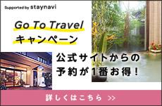 GoToTravelキャンペーン公式サイトからの予約が1番お得!