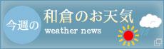 和倉のお天気